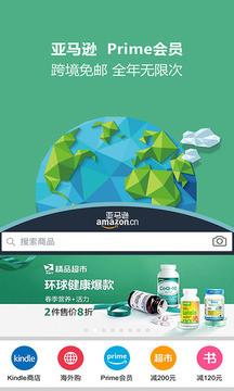 亚马逊网上购物软件截图