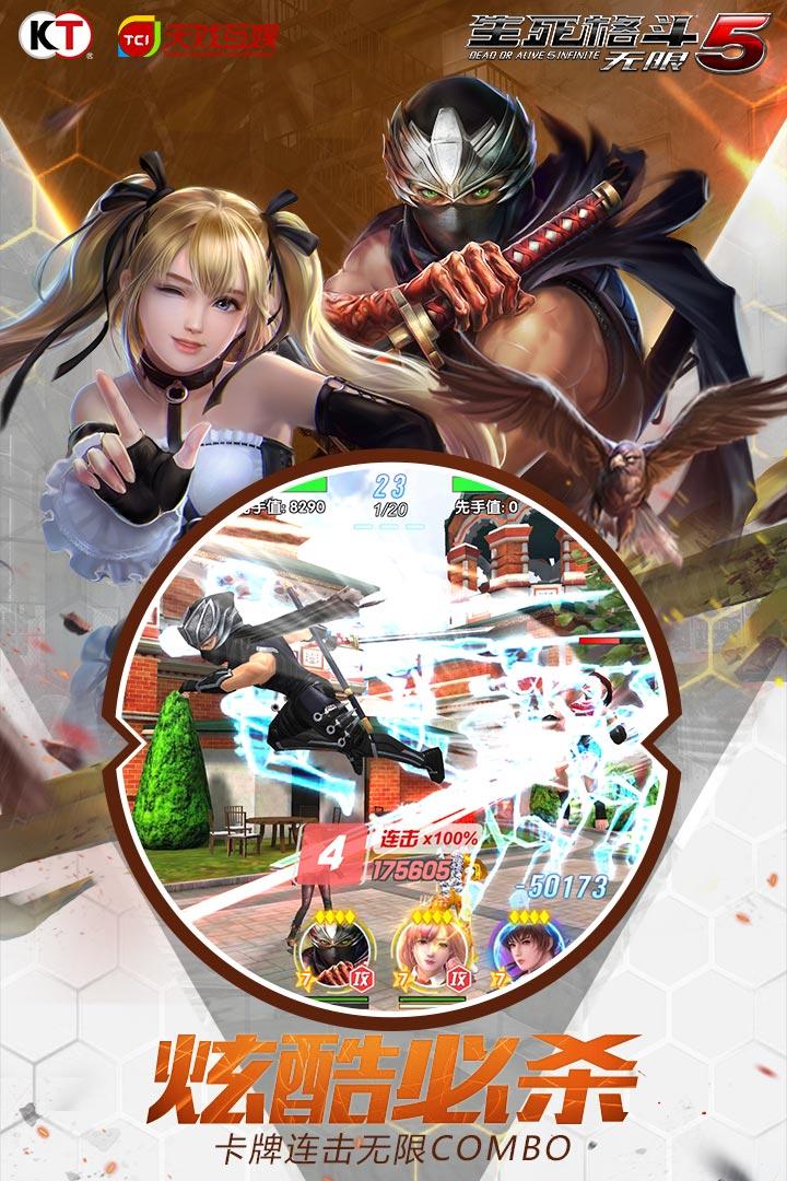 生死格斗5无限九游最新版截图
