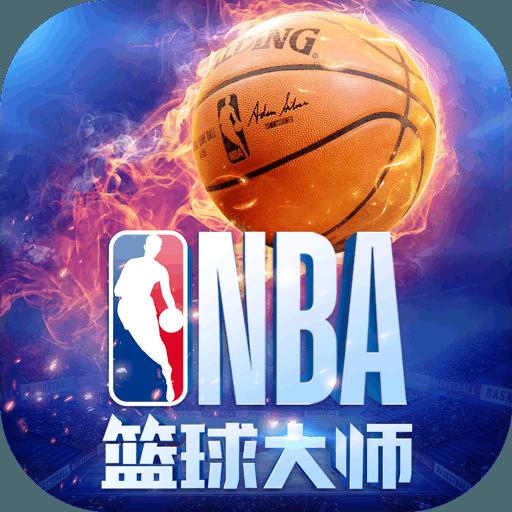 NBA篮球大师官方版1.1