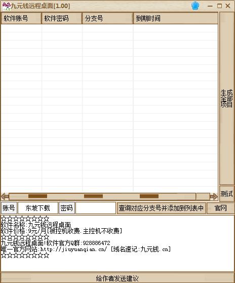 九元钱远程桌面截图0