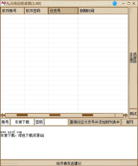 九元钱远程桌面截图1