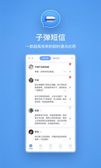 子弹短信app截图