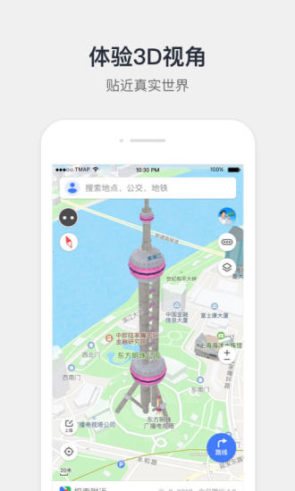 Tencent地图手机导航截图