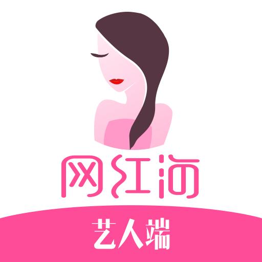网红海艺人端1.0.7 安卓最新版