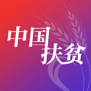 中国扶贫网官网app1.0.0 最新苹果版