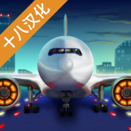 客机模拟器汉化版4.2安卓中文版