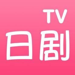 日剧TV1.0.3 手机免费版
