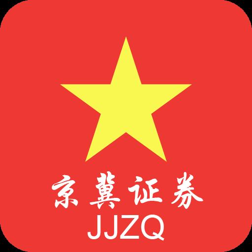 京冀证券平台app