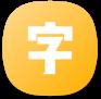 汉字拼音学习通app1.0.0 安卓版
