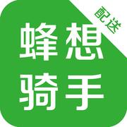 蜂想骑手配送端app1.0 ios苹果版