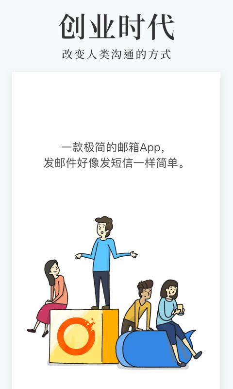 魔晶创业时代app截图