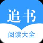 快追书app1.0.1 安卓最新版