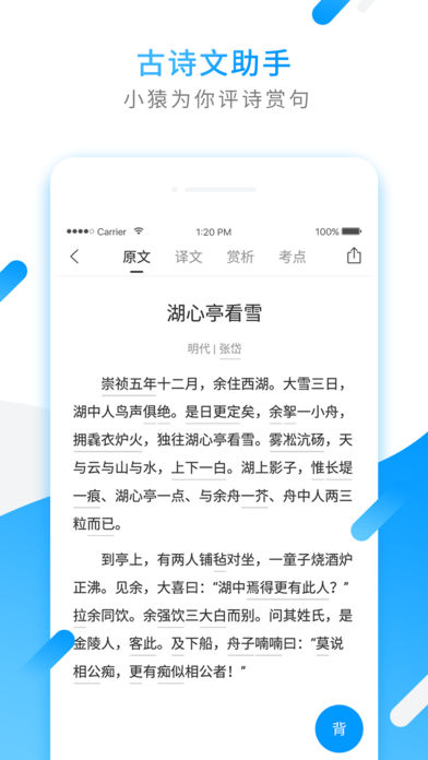 小猿搜题苹果版下载最新版本截图