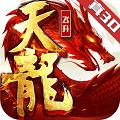天龙飞升版ios版1.4 最新版