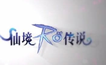 仙境传说RO爱如初见