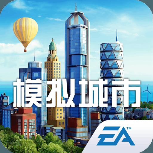模拟城市我是市长正式版0.21.180917.8204 安卓最新官方版
