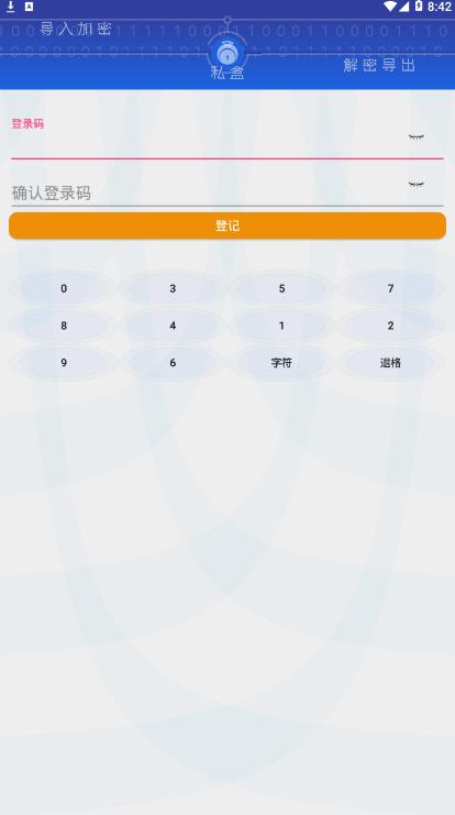 私盒app(文件加密软件)截图