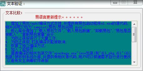 易语言5.81补丁截图1