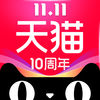 天猫iPhone版8.1.0 官方苹果客户端