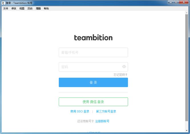 teambition企业版截图1