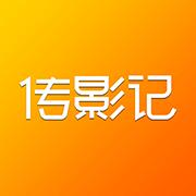 传影记小视频制作app2.0.0 安卓免费版