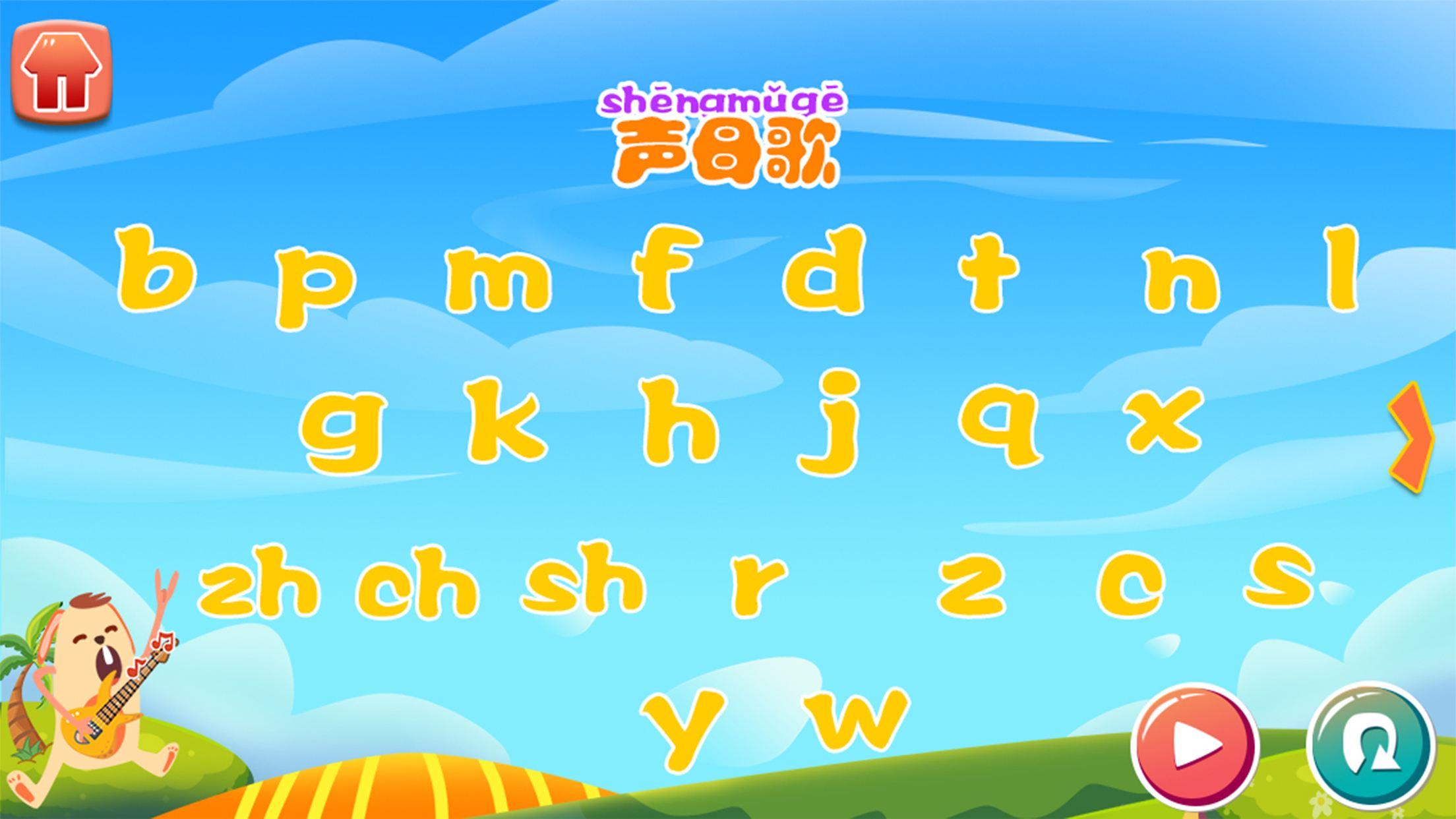 26个汉语拼音字母ppt