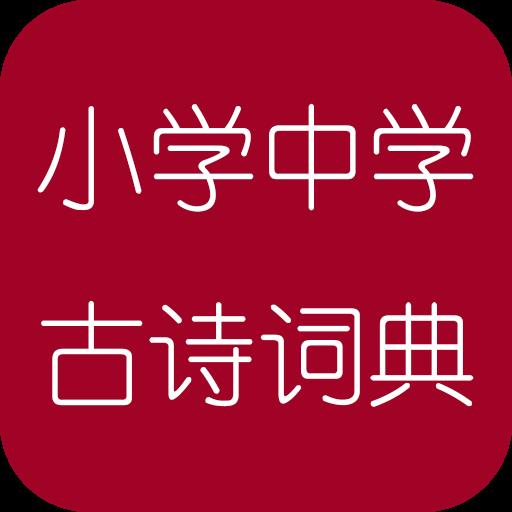 小学中学古诗词典2.11 安卓免费版