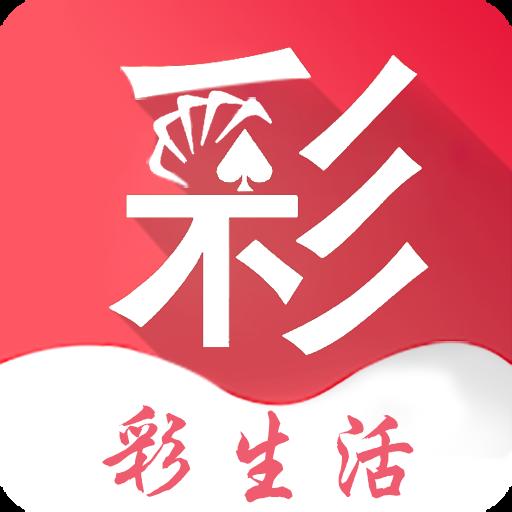 彩生活app2.0.0 安卓版