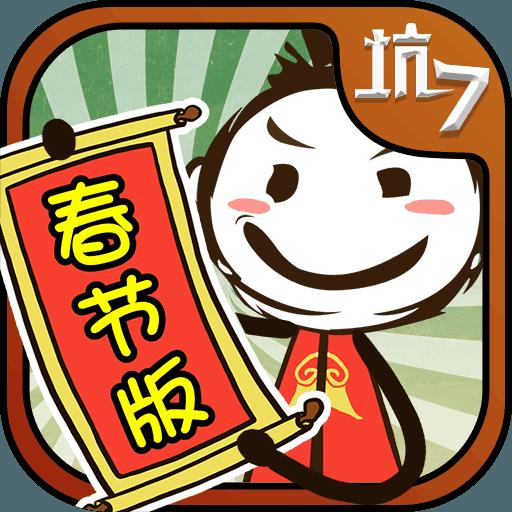 史上最坑爹的游戏7安卓版下载3.0.06 最新手机版