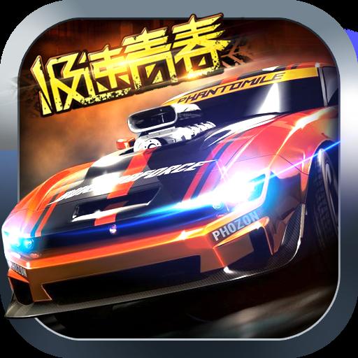 极速青春之狂野飞车游戏1.04 安卓最新版