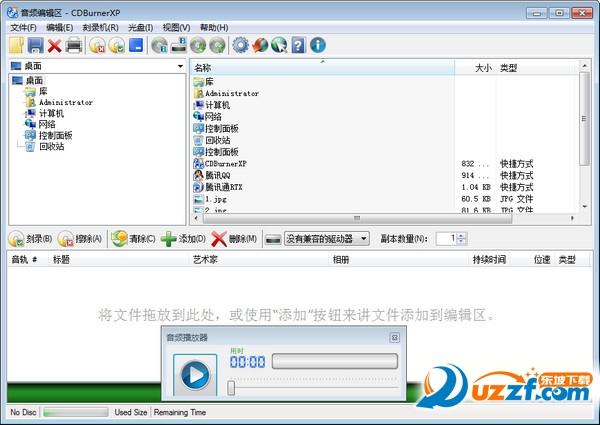光盘刻录软件(CDBurnerXP)中文版截图0