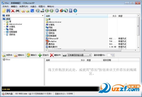 光盘刻录软件(CDBurnerXP)中文版截图1