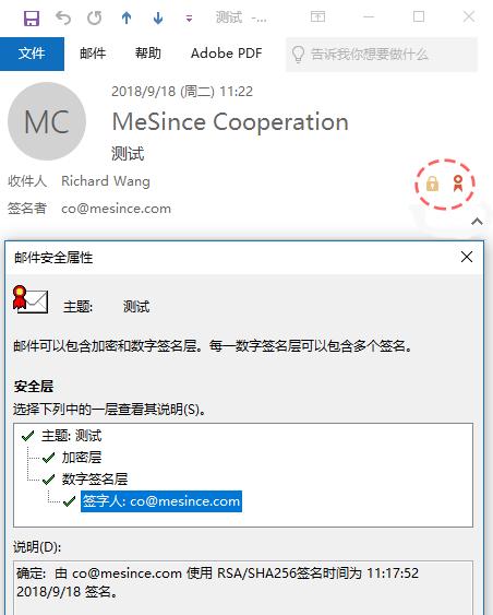 密信(MeSince)官方电脑客户端截图0