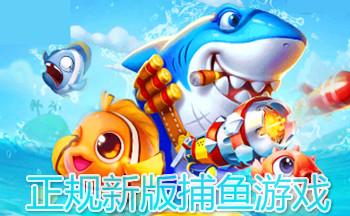 正规新版捕鱼游戏
