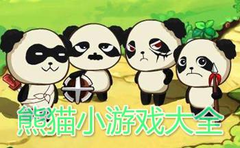 熊猫手游下载安装_小熊猫小游戏大全