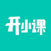 开小课app1.0 苹果版