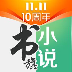 书旗小说手机版10.7.3