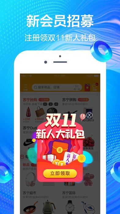 苏宁易购手机客户端苹果版截图