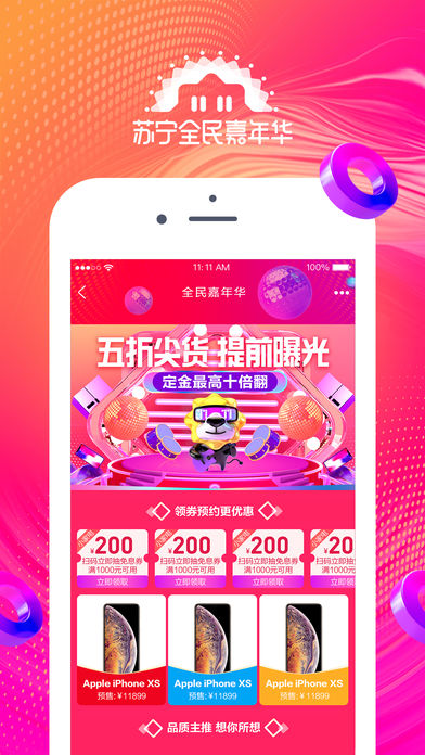 苏宁易购手机客户端iPhone版截图
