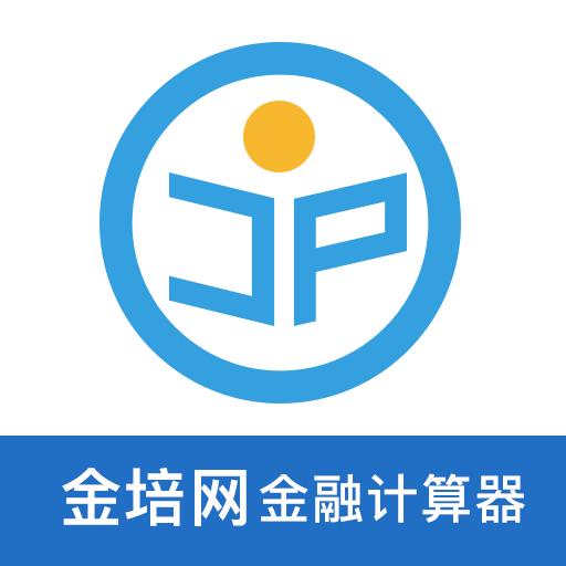 金培网金融计算器app