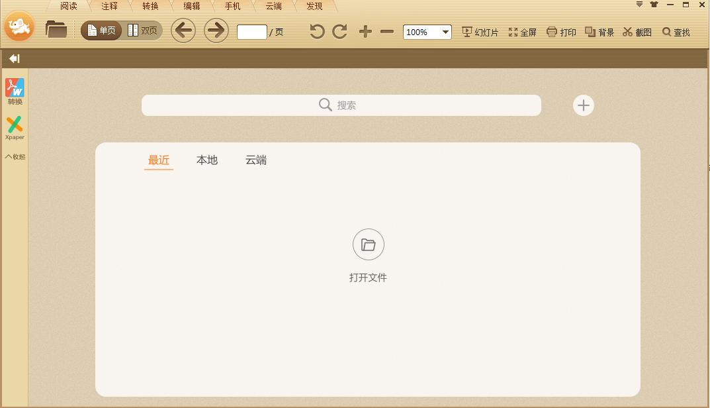 极速PDF阅读器截图0