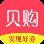 贝购app3.2.0 安卓版