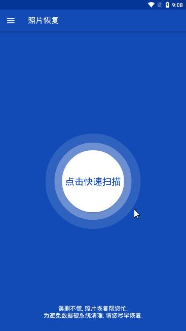 照片恢复app截图1