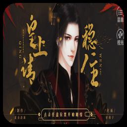 橙光皇上请稳住修改版3.0.0 中文解锁版