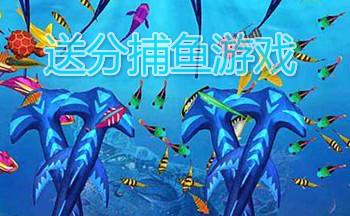 注册送分的捕鱼游戏_电玩捕鱼游戏送分的