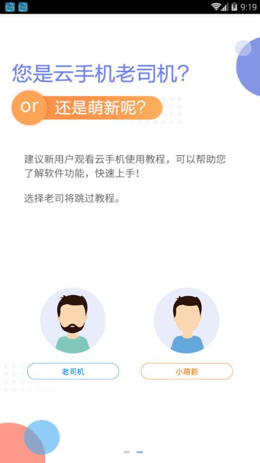 多多云手机app截图3