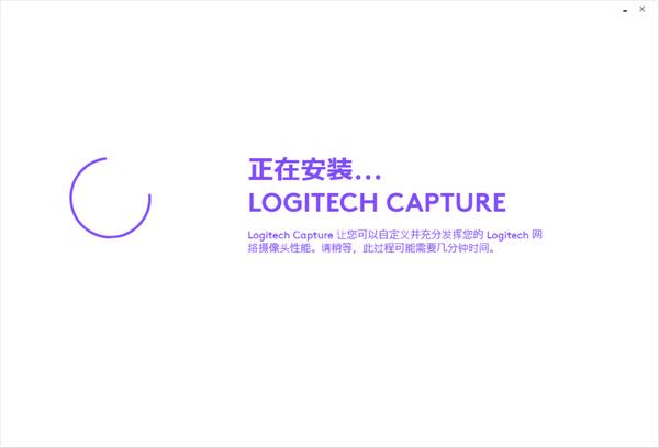 罗技录屏(Logitech Capture)截图1