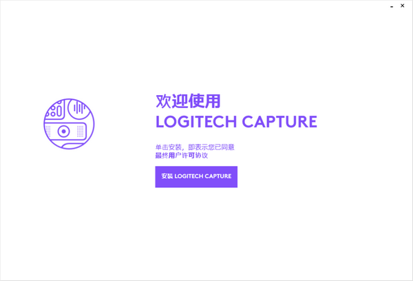 罗技录屏(Logitech Capture)截图3