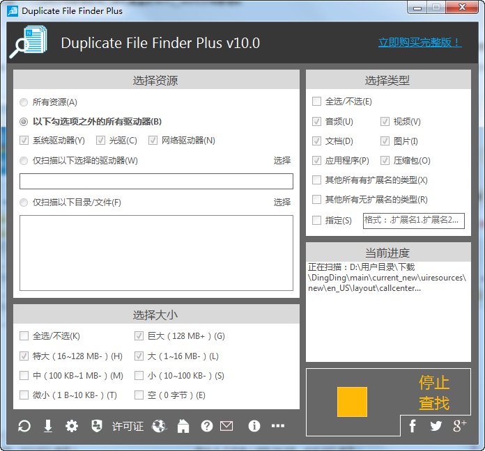 Duplicate File Finder Plus(查找重复文件)截图0