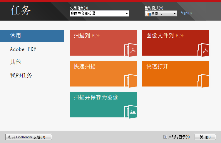 ABBYY12.0.1便携版截图0
